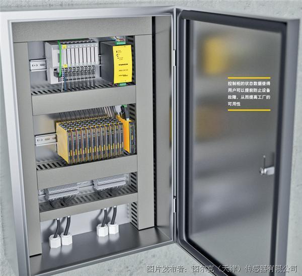 图尔克 | 通过IIoT实现理想的控制柜环境