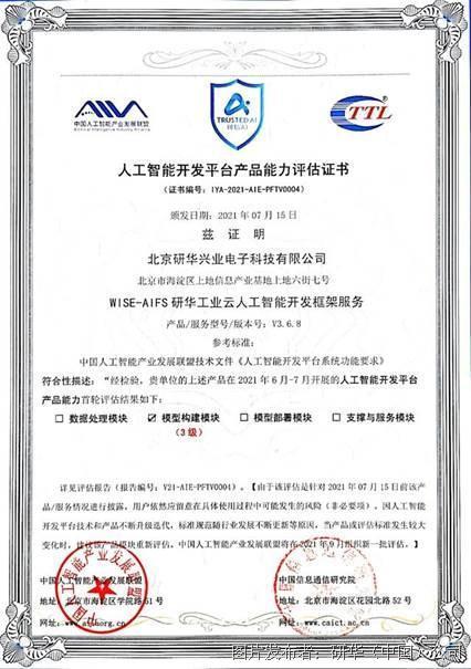 研華WISE-AIFS通過AIIA人工智能開發平臺認證