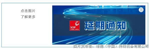 公告 | 2021年华南工业博览会延期