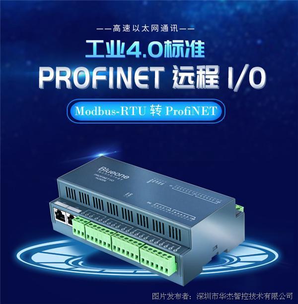华杰智控的HJ3205 Profinet远程分布式IO模块