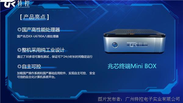推進國產自主可控 特控發布兆芯平臺高性能計算機