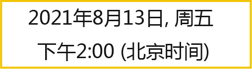 網絡研討會I 浩亭在鐵路行業上的典型應用