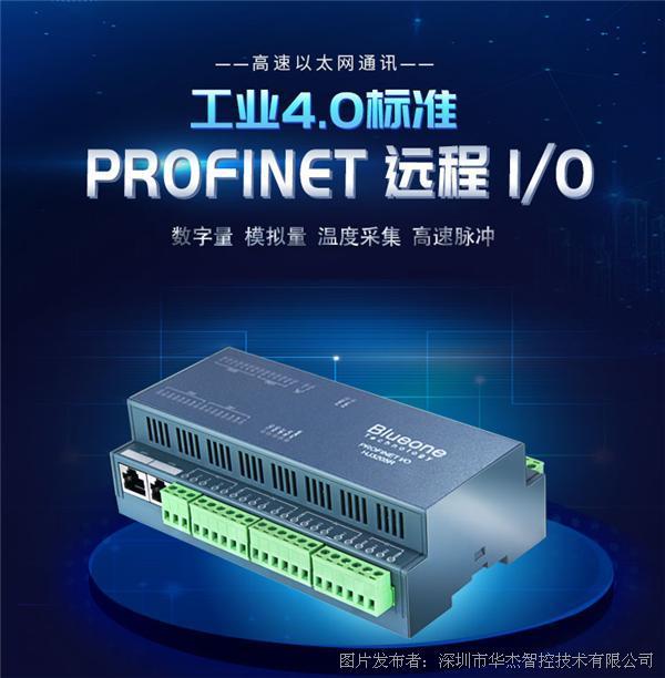 華杰智控的HJ3210E Profinet遠程IO模塊