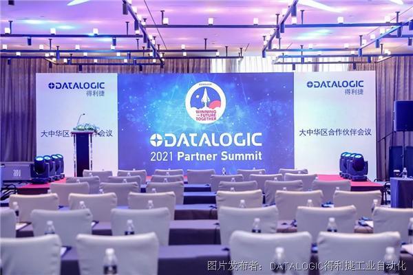 携手共赢,再创辉煌 - 2021年Datalogic得利捷大中华区合作伙伴会议圆满落幕!