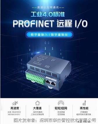 华杰智控的VM3209A Profinet远程分布式IO模块