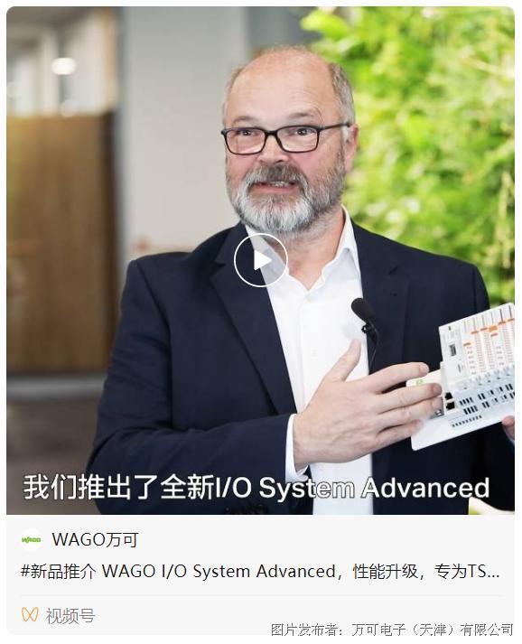 新品解读 | WAGO I/O System Advanced诠释#开放灵活,专为TSN打造