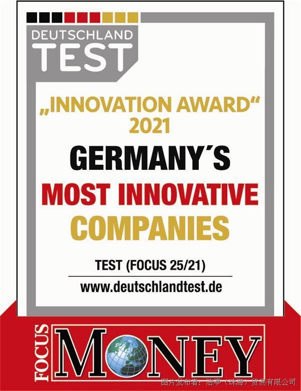 """浩亭跻身""""德国最具创新力的公司"""""""