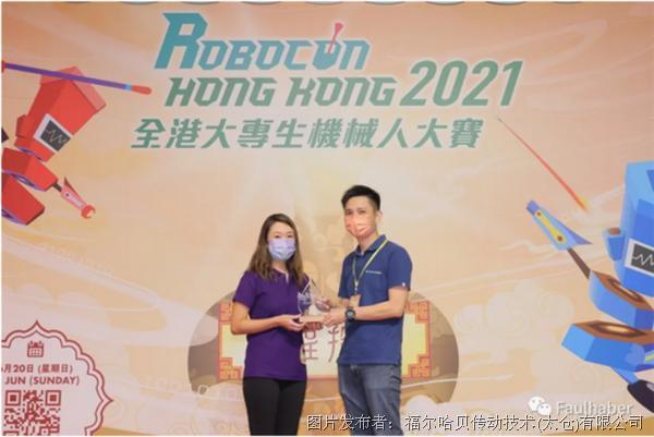 驱动人工智能及机器人技术发展!Faulhaber成为支持香港机器人大赛的直流微型电机制造商