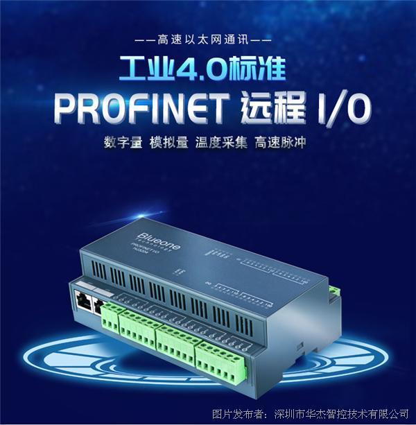 華杰智控的HJ3210C Profinet遠程分布式IO模塊