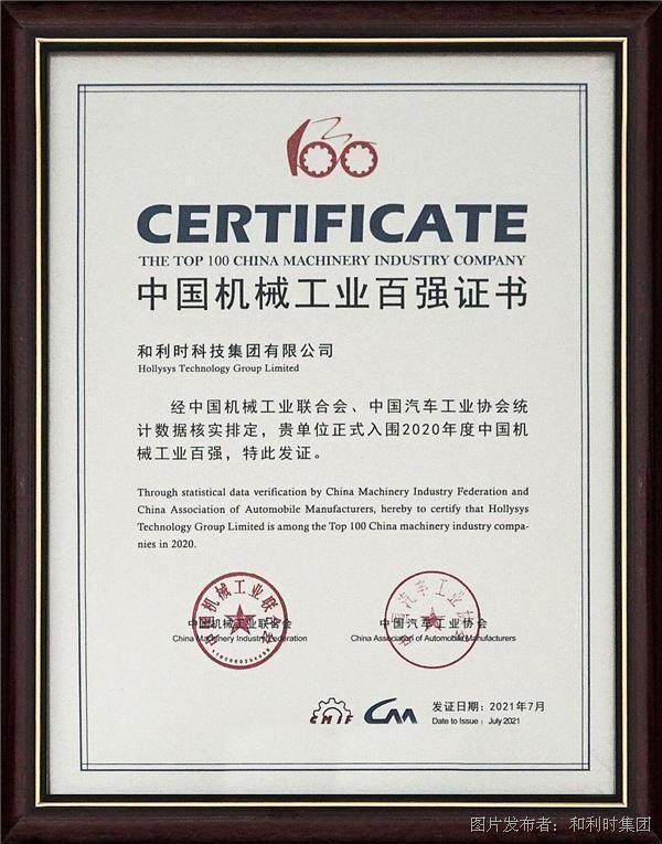 連年實力上榜!和利時再次入圍2020年度中國機械工業百強榜單
