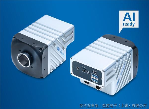 堡盟推出首款工業級AX智能相機