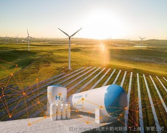 借助绿色氢能源顺利实现能源转型——魏德米勒加入欧洲清洁氢联盟