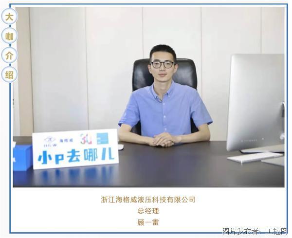 """【小P去哪儿】浙江海格威总经理顾一雷:加码""""智能制造"""",提升行业竞争力"""