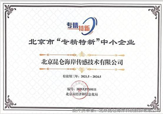 """喜訊:昆侖海岸榮獲北京市""""專精特新""""企業榮譽稱號"""