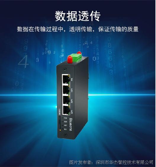 华杰智控的HJ8300智能4G工业路由器