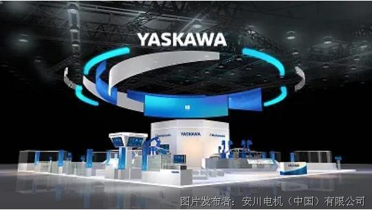 2021工博会,安川展品前瞻(汽车机器人篇)