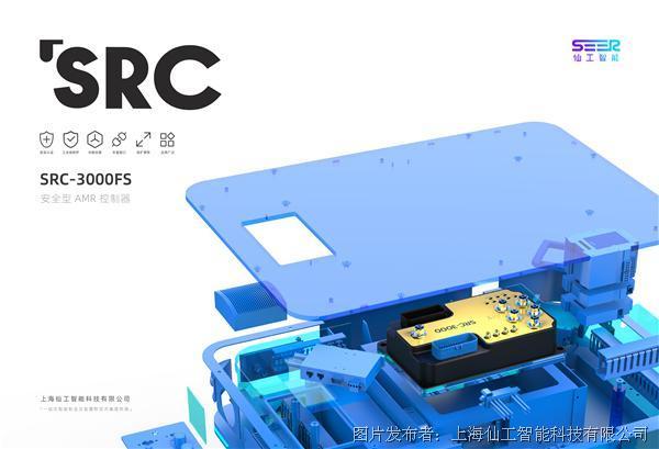 想做 AMR 的整机安全认证,缺 SRC3000FS不可!