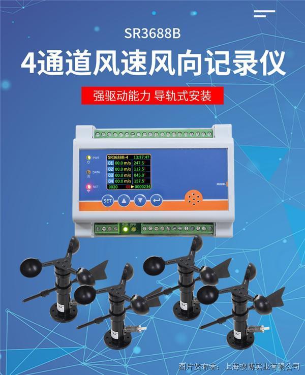 搜博4通道风速风向记录仪