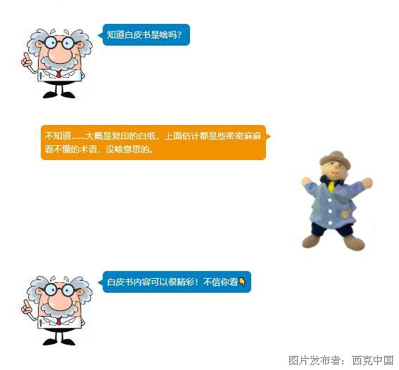 《用于機械安全防護的電敏保護裝置(ESPEs)白皮書》中文版發布!