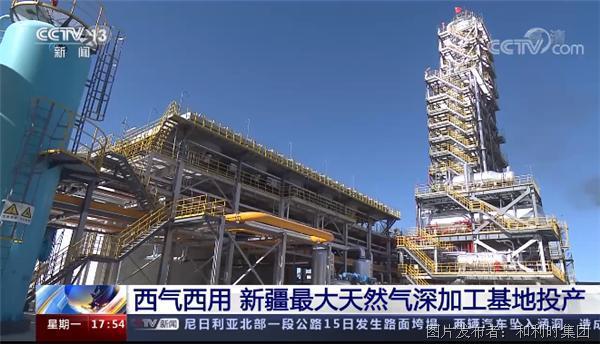 和利时助力新疆最大天然气深加工基地顺利建设投产