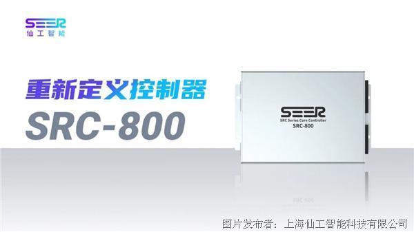 不仅 AMR!超级新品 SRC-800 的再一次颠覆