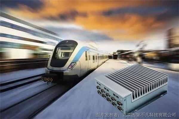 高性能无风扇工控机在轨交行业的应用
