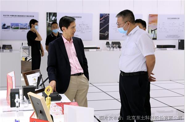 北京市石景山区委副书记、区长李新赴东土科技调研引导工作