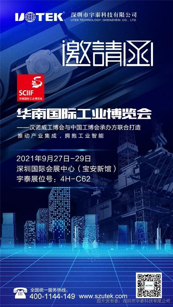 重新起航 | 2021华南工博会定档9月27日-29日,解锁密码:4H-C62。