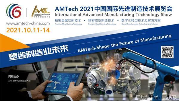 AMTech2021中国国际先进制造技术展览会即将盛大开幕
