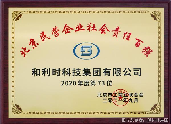 喜報!和利時榮登2021北京市民營企業科技創新百強、社會責任百強兩大榜單