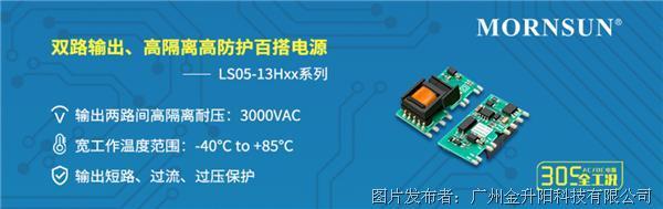 双路输出、高隔离高防护的AC/DC百搭电源——LS05-13Hxx系列