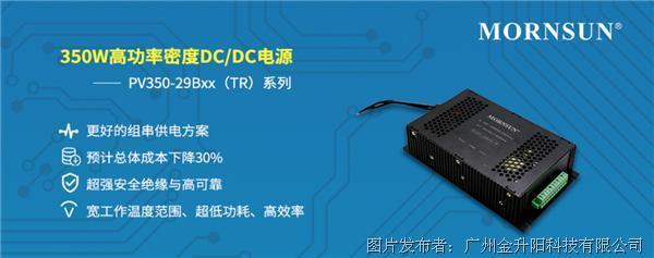 350W高功率密度DC/DC电源,更好光伏跟踪系统电源解决方案——PV350-29Bxx(TR)系列