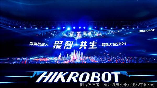 海康机器人智造大会2021 | 全新架构平台、全行业解决方案赋能伙伴