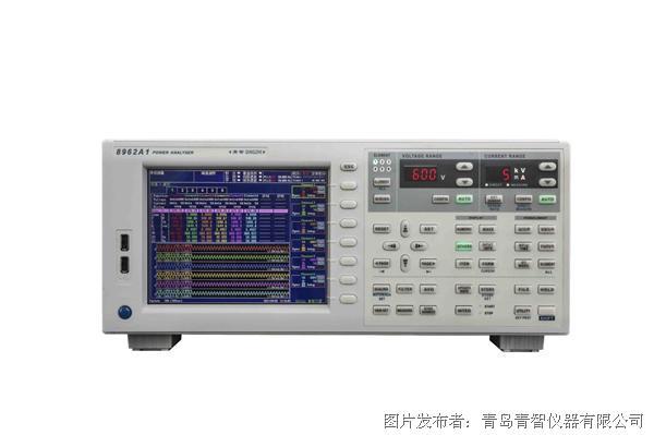 青岛青智仪器有限公司8962A1多通道功率分析仪