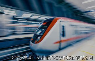 控汇在轨道交通行业的解决方案