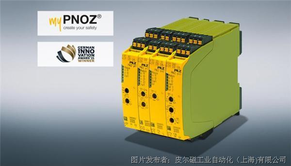 皮尔磁:模块化安全继电器myPNOZ荣获德国创新奖(GIA)