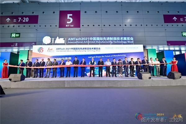 AMTech & AMC 2021中國國際先進制造技術展覽會暨世界先進制造業大會盛大開幕
