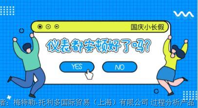 """【干货】国庆长假,您负责的仪表""""安排""""好了吗?"""