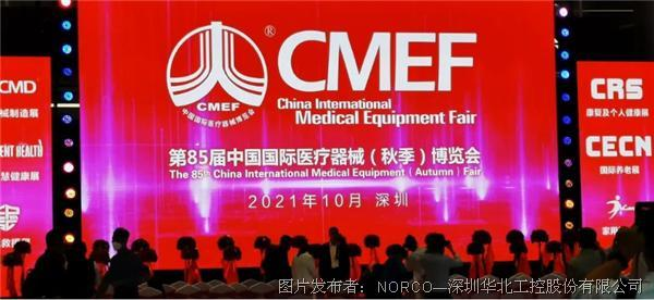 CMEF2021秋季展开幕 | 华北工控医疗设备专用嵌入式计算机产品亮点纷呈