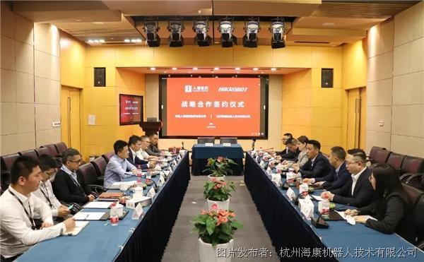 海康机器人与湖北人福签署战略合作协议,共建医药智能化生态