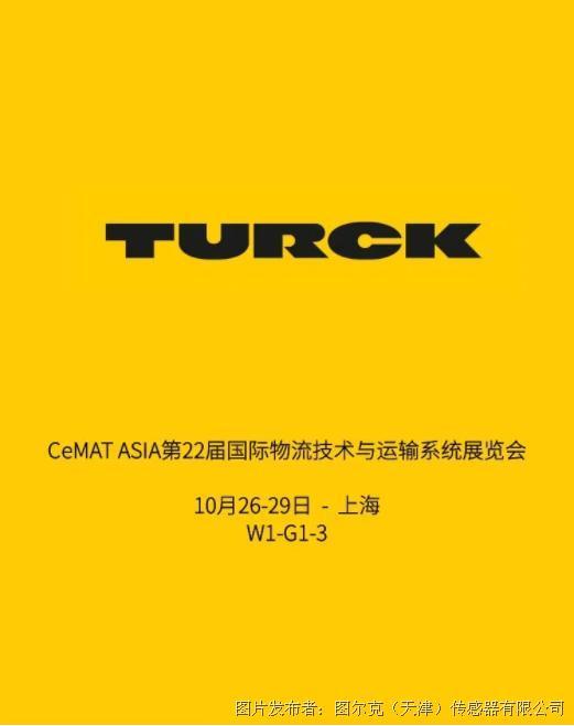 展会预告   CeMAT ASIA国际物流技术与运输系统展览会,敬请期待!
