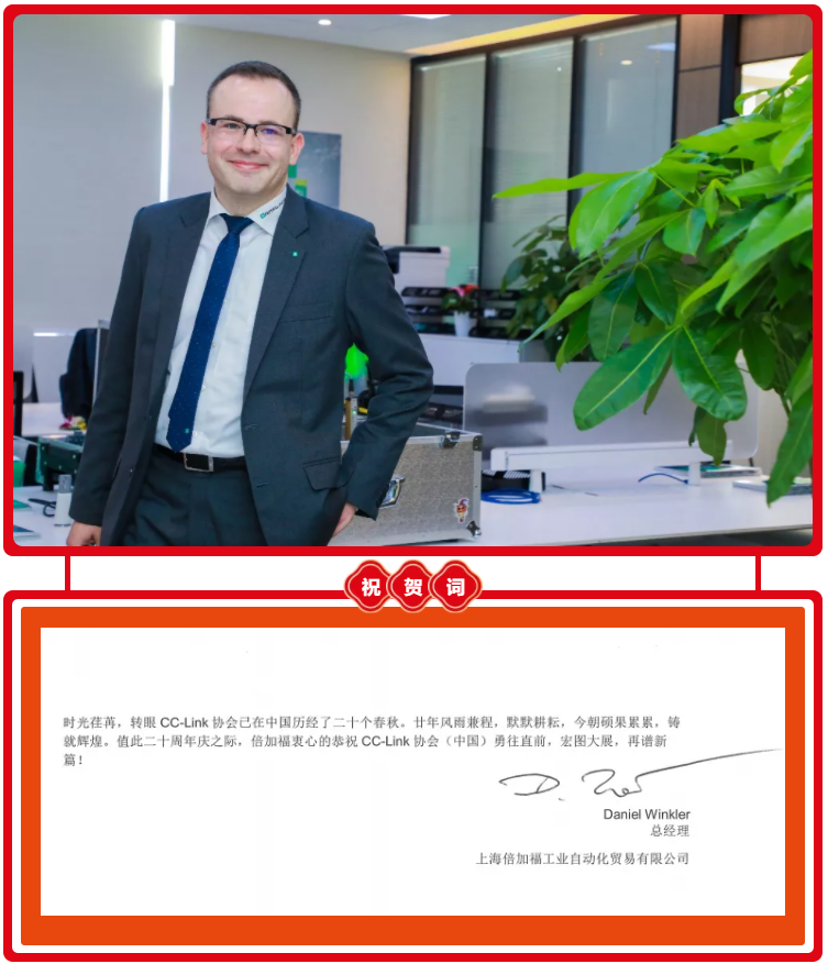 宏图大展,再谱新篇 | 倍加福为CC-Link协会(中国)20周年庆送上祝福