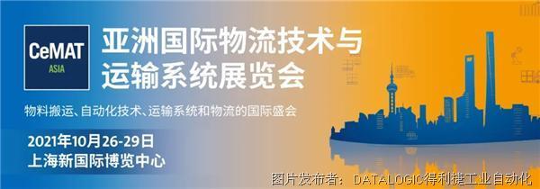 活动预告 | 得利捷将携最新物流产品及DWS系统亮相CeMAT ASIA 2021!
